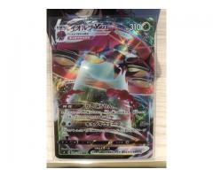 Aegislash VMAX 081/100 RRR  Japanese Vivid Voltage NM/M Pack Fresh Pokémon TCG